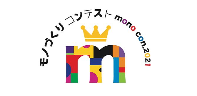 モノコン2021