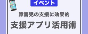 支援アプリ活用術