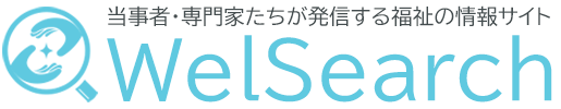 WelSearch ウェルサーチ 福祉の専門家や当事者たちが発信する福祉情報サイト
