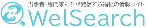 WelSearch ウェルサーチ|福祉の専門家や当事者たちが発信する福祉情報サイト